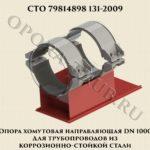 Опора хомутовая направляющая DN1000 СТО 79814898 131-2009 для трубопроводов из коррозионно-стойкой стали