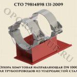 Опора хомутовая направляющая DN1000 СТО 79814898 131-2009 для трубопроводов из углеродистой стали