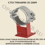 Опора хомутовая направляющая DN250-400 СТО 79814898 131-2009 для трубопроводов из коррозионно-стойкой стали