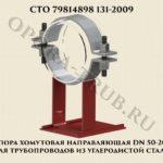 Опора хомутовая направляющая DN50-200 СТО 79814898 131-2009 для трубопроводов из углеродистой стали