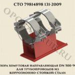 Опора хомутовая направляющая DN500-900 СТО 79814898 131-2009 для трубопроводов из коррозионно-стойкой стали