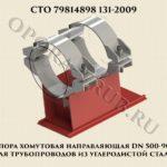 Опора хомутовая направляющая DN500-900 СТО 79814898 131-2009 для трубопроводов из углеродистой стали