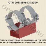 Опора хомутовая неподвижная DN1000 СТО 79814898 131-2009 для трубопроводов из углеродистой стали