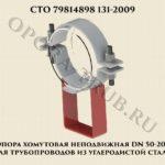 Опора хомутовая неподвижная DN50-200 СТО 79814898 131-2009 для трубопроводов из углеродистой стали