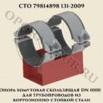 Опора хомутовая скользящая DN1000 СТО 79814898 131-2009 для трубопроводов из коррозионно-стойкой стали