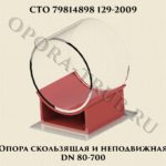 Опора скользящая и неподвижная DN 80-700 СТО 79814898 129-2009
