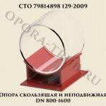 Опора скользящая и неподвижная DN 800-1600 СТО 79814898 129-2009