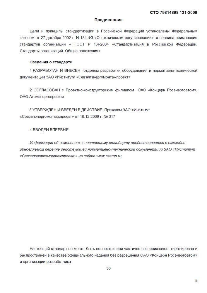 Опоры хомутовые скользящие, неподвижные и направляющие СТО 79814898 131-2009 стр.2