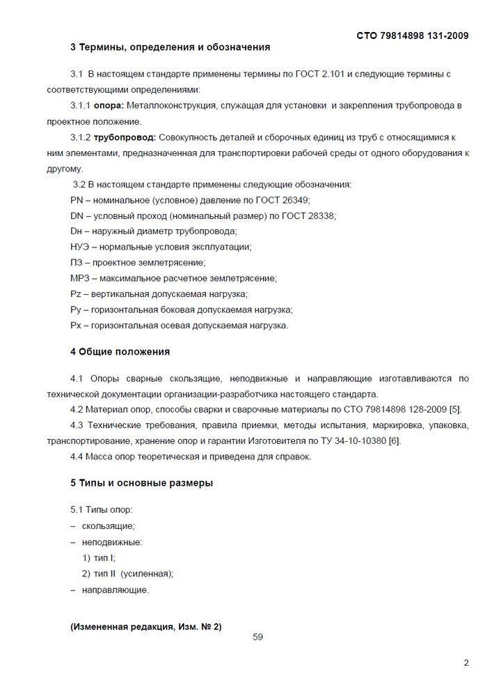 Опоры хомутовые скользящие, неподвижные и направляющие СТО 79814898 131-2009 стр.5