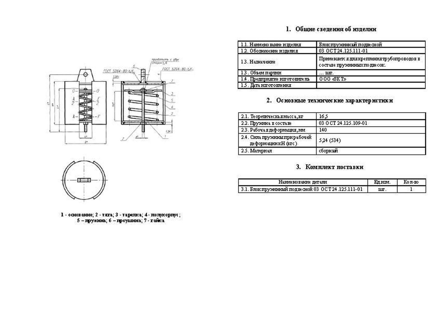 Паспорт Блок пружинный подвесной 03 ОСТ 24.125.111-01 стр.2