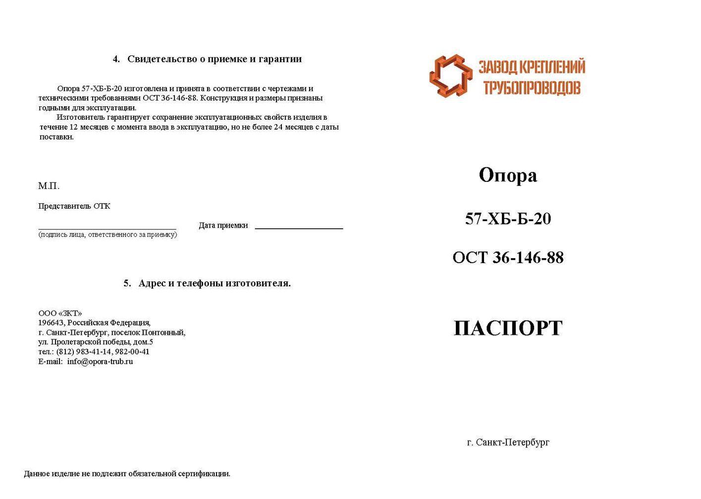 Паспорт Опора 57-ХБ-Б-20 стр.1