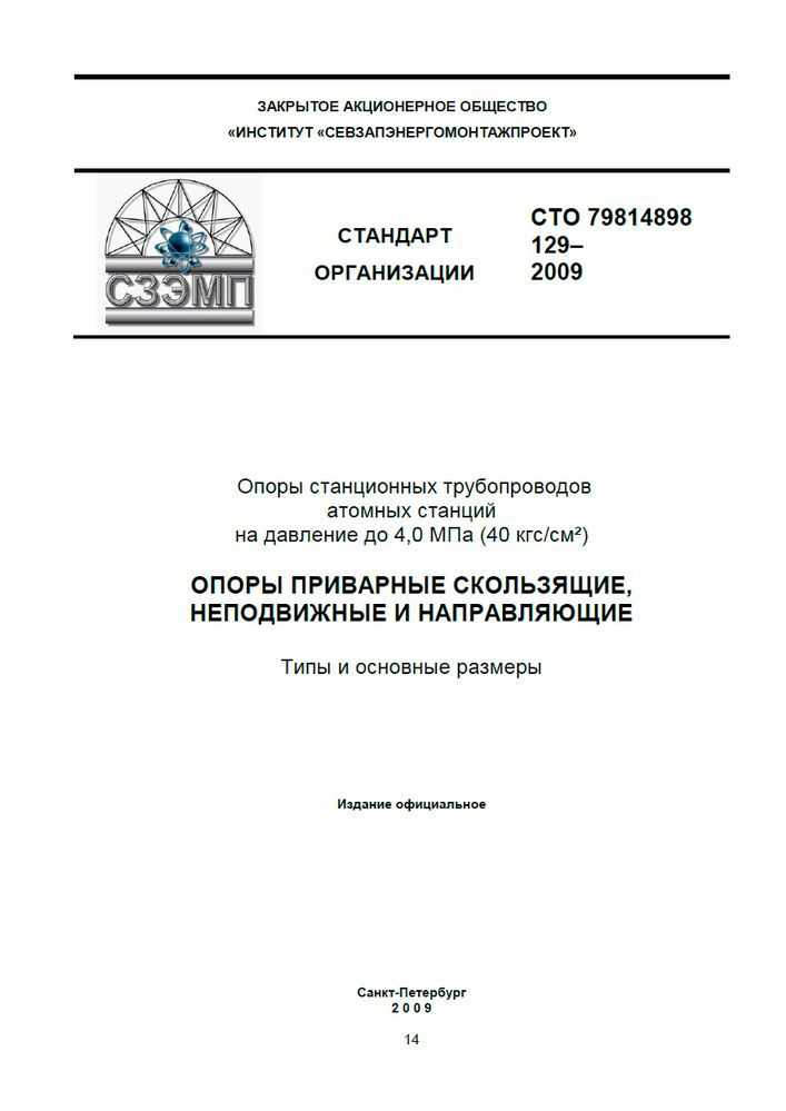 СТО 79814898 129-2009 Опоры приварные скользящие, неподвижные и направляющие стр.1