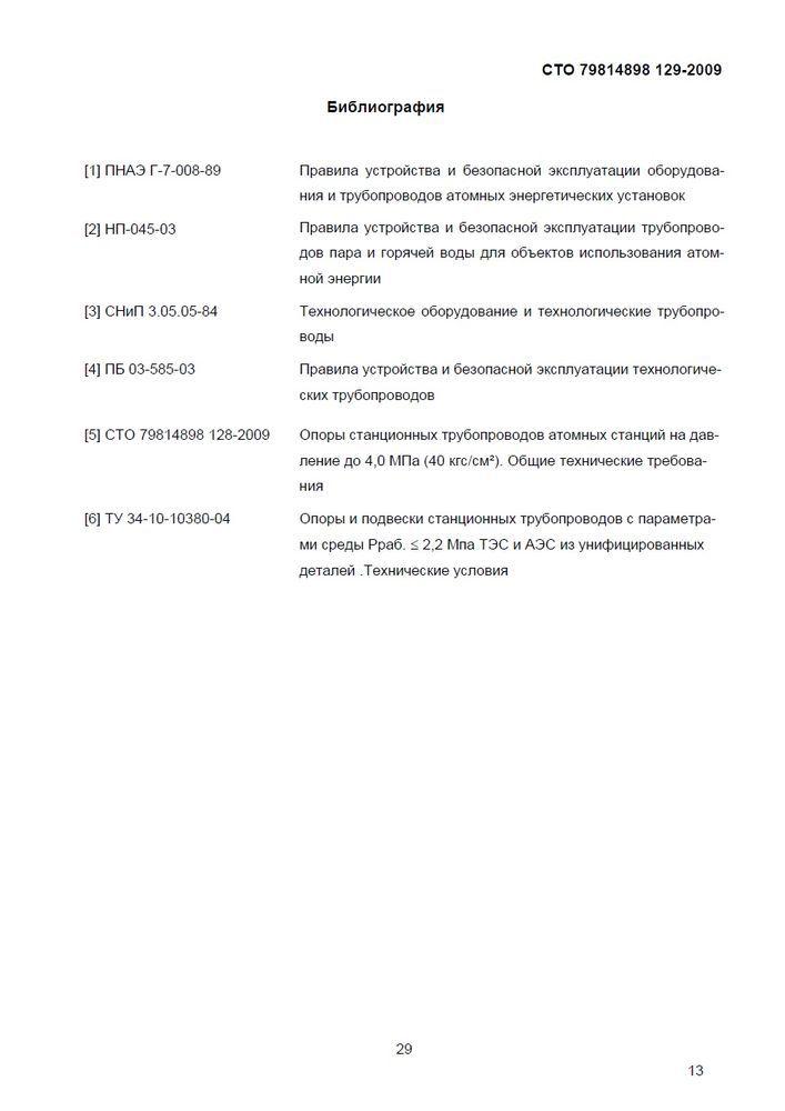 СТО 79814898 129-2009 Опоры приварные скользящие, неподвижные и направляющие стр.16
