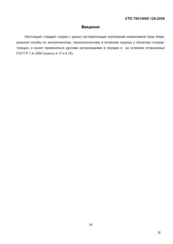СТО 79814898 129-2009 Опоры приварные скользящие, неподвижные и направляющие стр.3