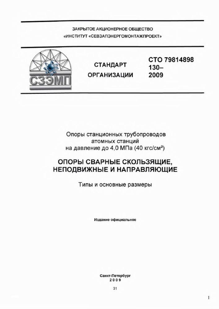 СТО 79814898 130-2009 Опоры сварные скользящие, неподвижные и направляющие стр.1