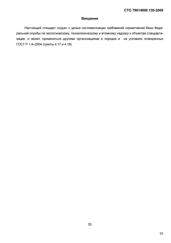 СТО 79814898 130-2009 Опоры сварные скользящие, неподвижные и направляющие стр.3