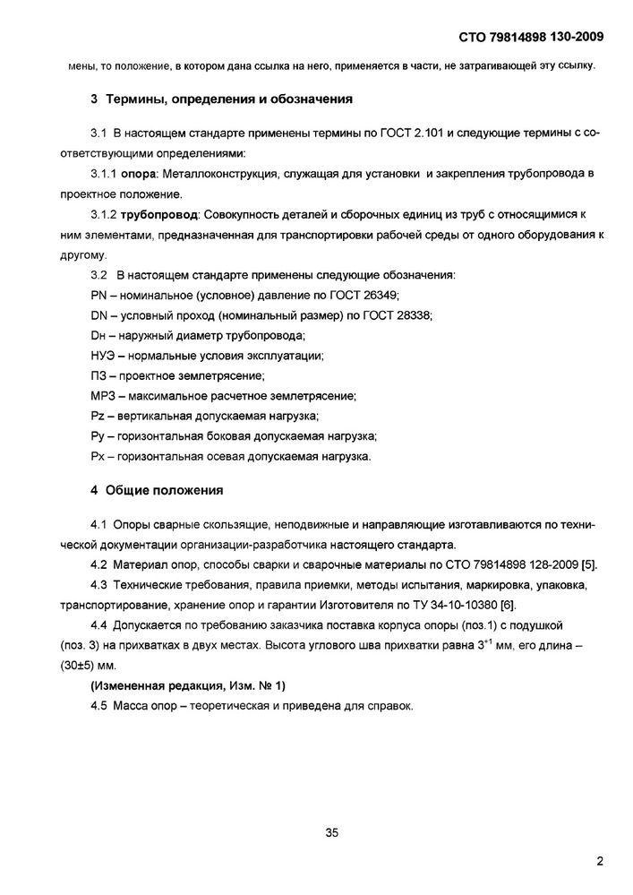 СТО 79814898 130-2009 Опоры сварные скользящие, неподвижные и направляющие стр.5