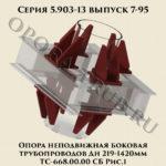 Опора неподвижная боковая трубопроводов Дн 219-1420 мм ТС-668.00.00 СБ серия 5.903-13 выпуск 7-95 рис.1