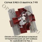 Опора неподвижная боковая трубопроводов Дн 219-1420 мм ТС-668.00.00 СБ серия 5.903-13 выпуск 7-95 рис.2
