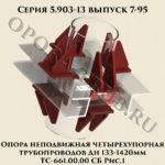 Опора неподвижная четырехупорная трубопроводов Дн 133-1420 мм ТС-661.00.00 СБ серия 5.903-13 выпуск 7-95 рис.1