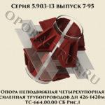 Опора неподвижная четырехупорная усиленная трубопроводов Дн 426-1420 мм ТС-664.00.00 СБ серия 5.903-13 выпуск 7-95 рис.1