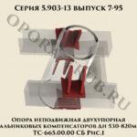 Опора неподвижная двухупорная сальниковых компенсаторов Дн 530-820 мм ТС-665.00.00 СБ серия 5.903-13 выпуск 7-95 рис.1