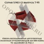 Опора неподвижная двухупорная усиленная трубопроводов Дн 108-1420 мм ТС-662.00.00 СБ серия 5.903-13 выпуск 7-95 рис.1