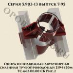 Опора неподвижная двухупорная усиленная трубопроводов Дн 219-1420 мм ТС-663.00.00 СБ серия 5.903-13 выпуск 7-95 рис.2