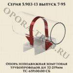 Опора неподвижная хомутовая трубопроводов Дн 32-219 мм ТС-659.00.00 СБ