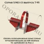 Опора неподвижная хомутовая трубопроводов Дн 108-1020 мм ТС-669.00.00 СБ серия 5.903-13 выпуск 7-95 рис.1