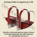 Опора неподвижная хомутовая трубопроводов Дн 108-1020 мм ТС-669.00.00 СБ серия 5.903-13 выпуск 7-95 рис.2