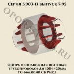Опора неподвижная щитовая трубопроводов Дн 108-1420 мм ТС-666.00.00 СБ серия 5.903-13 выпуск 7-95 рис.1