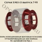 Опора неподвижная щитовая усиленная трубопроводов Дн 426-1420 мм ТС-667.00.00 СБ серия 5.903-13 выпуск 7-95 рис.1