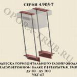 Подвеска горизонтального газопровода Ду50-700 к железобетонной балке перекрытия Тип 1 УКГ-67 серия 4.905-7