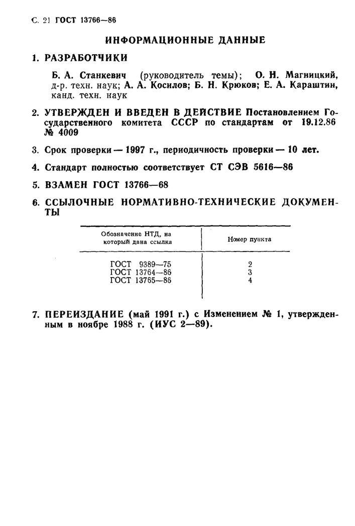 ГОСТ 13766-86 Пружины винтовые цилиндрические сжатия 1 класса, разряда 1 стр.21