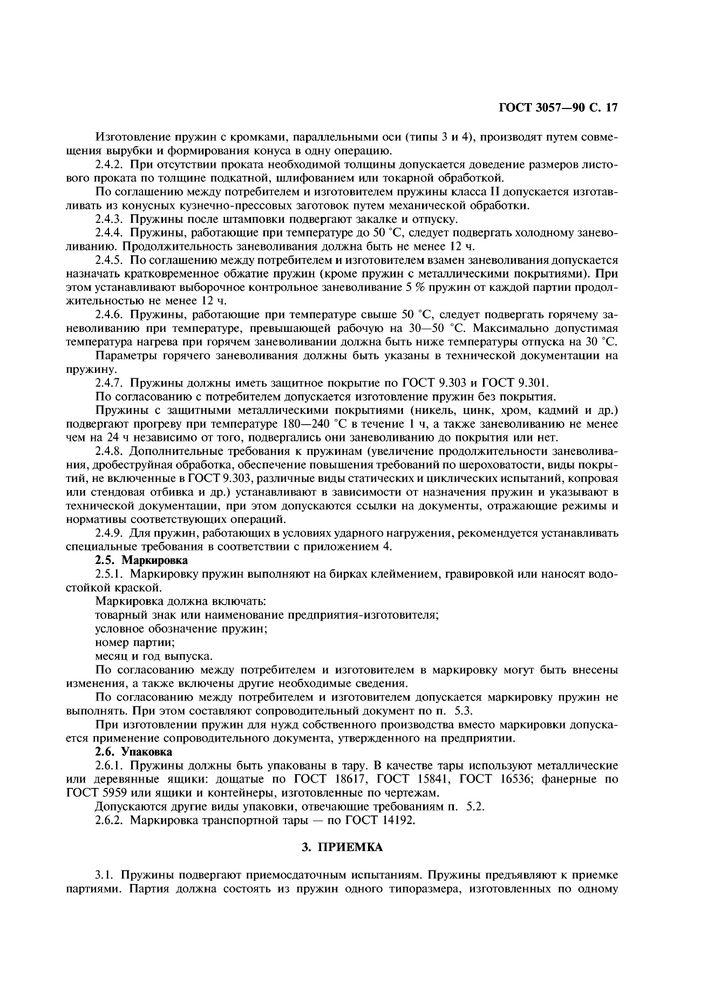 ГОСТ 3057-90 Пружины тарельчатые стр.18