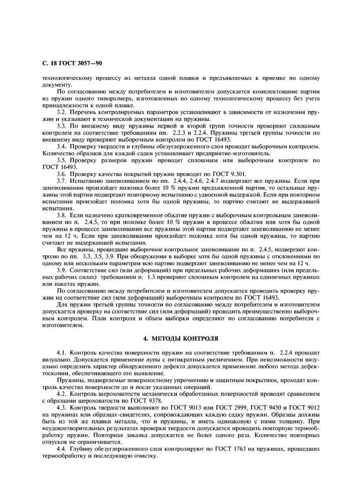 ГОСТ 3057-90 Пружины тарельчатые стр.19
