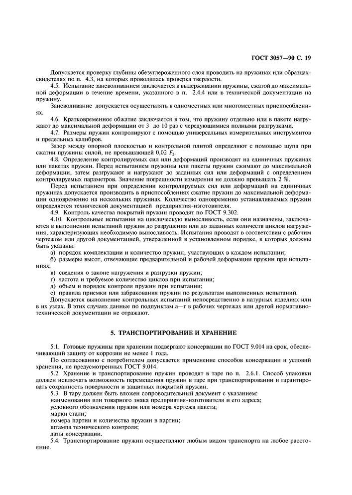 ГОСТ 3057-90 Пружины тарельчатые стр.20