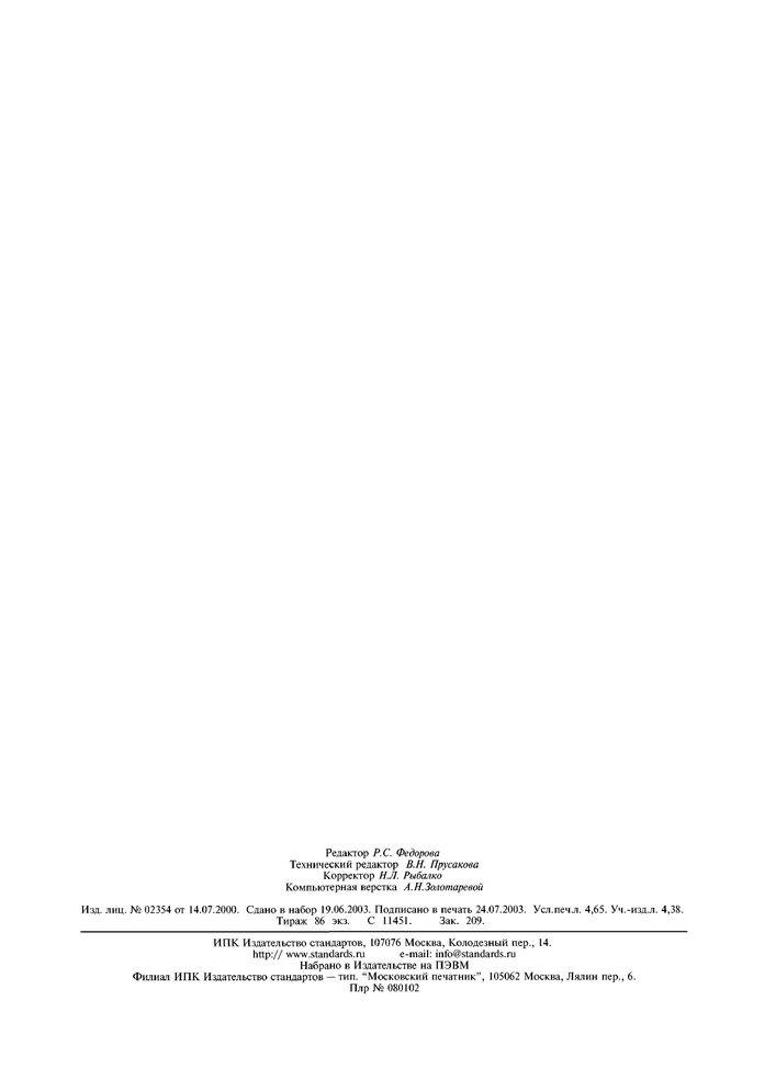 ГОСТ 3057-90 Пружины тарельчатые стр.38