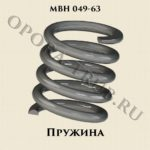 МВН 049-63 Пружины