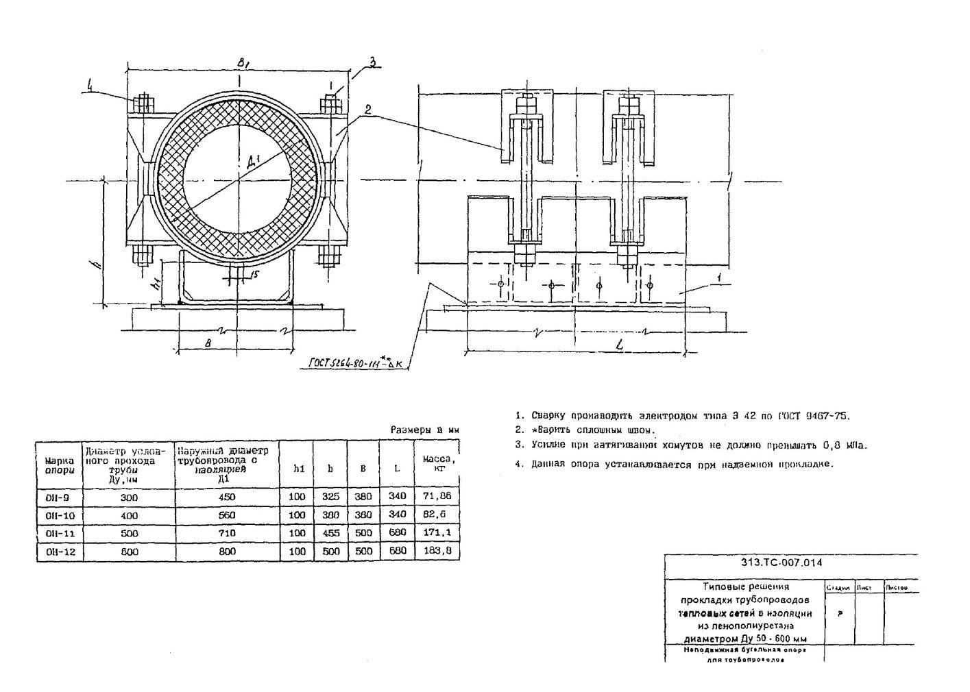 Неподвижная бугельная опора для трубопроводов Ду300-600 313.ТС-007.014