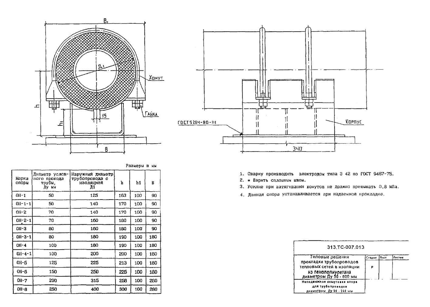 Неподвижная хомутовая опора для трубопроводов Ду50-250 313.ТС-007.013