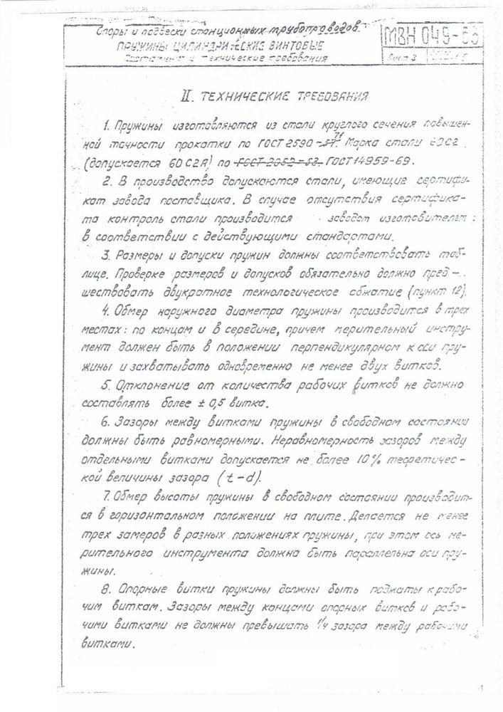 Пружины МВН 049-63 стр.2