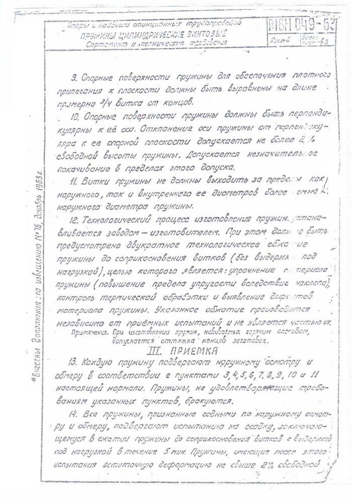 Пружины МВН 049-63 стр.3
