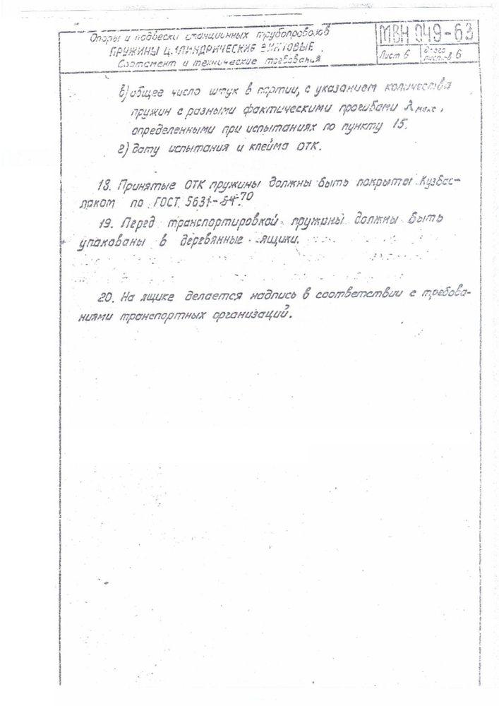 Пружины МВН 049-63 стр.5