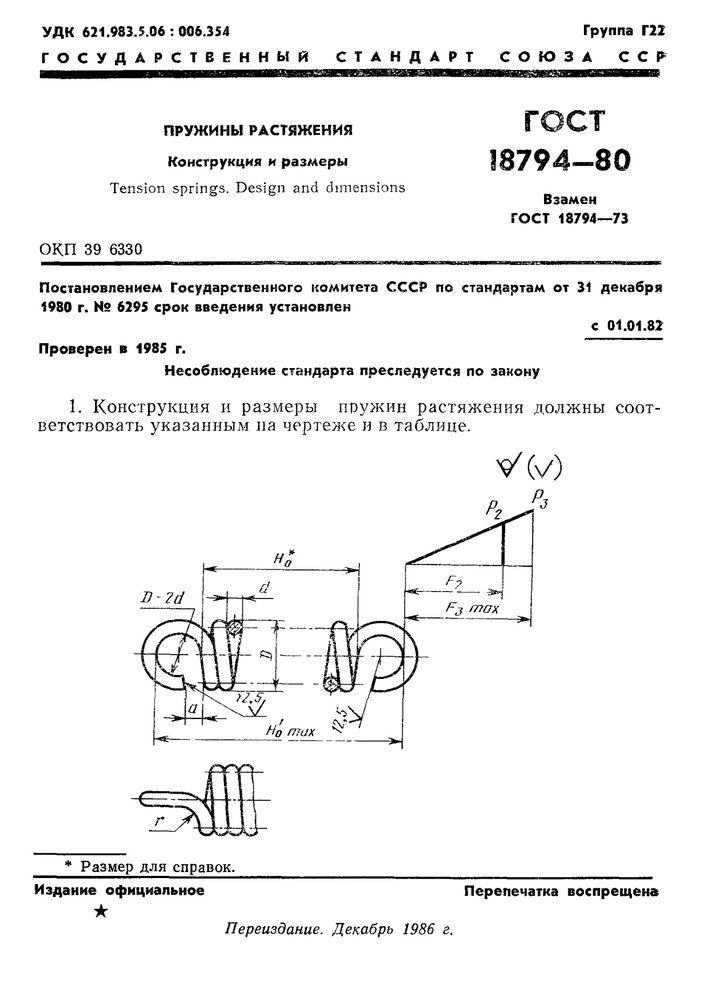 Пружины растяжения ГОСТ 18794-80 стр.1