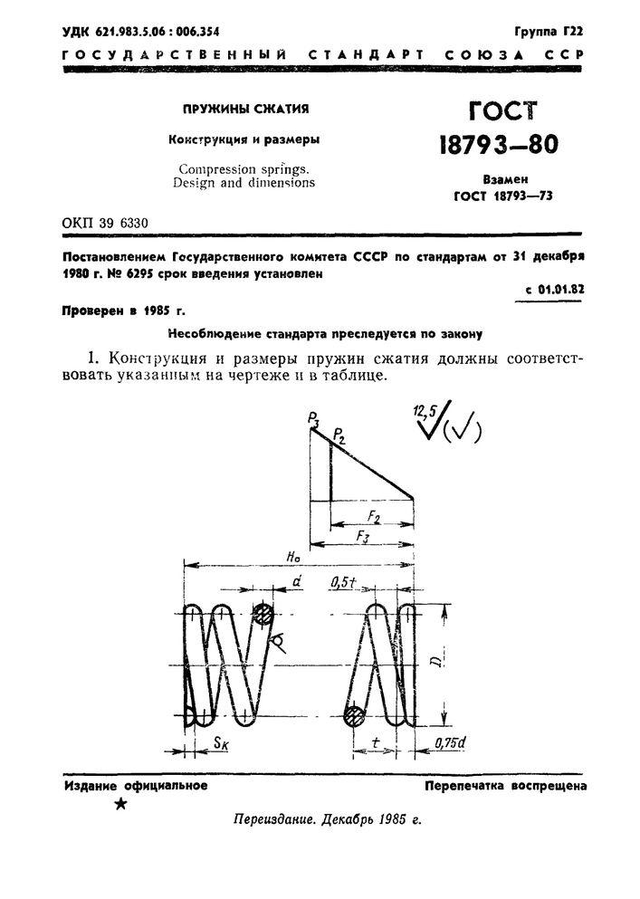 Пружины сжатия ГОСТ 18793-80 стр.1