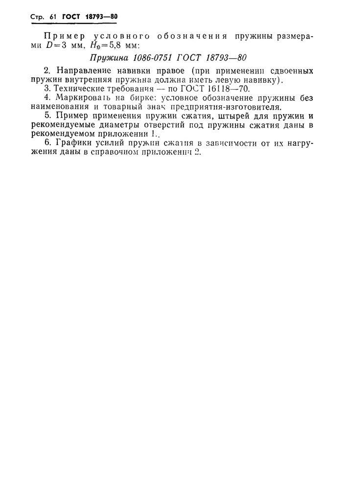 Пружины сжатия ГОСТ 18793-80 стр.61
