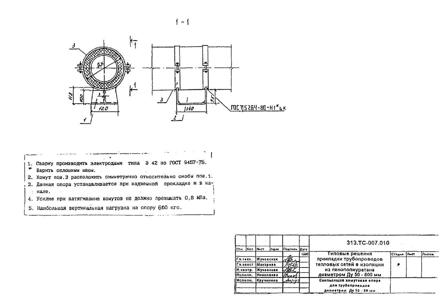 Скользящая хомутовая опора для трубопроводов Ду50-80 313.ТС-007.010