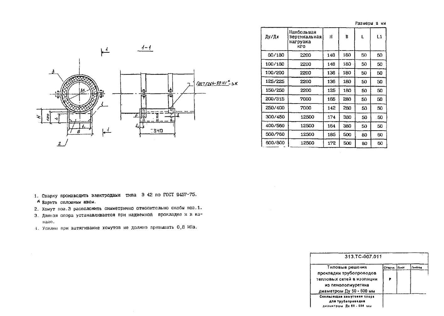 Скользящая хомутовая опора для трубопроводов Ду80-600 313.ТС-007.011